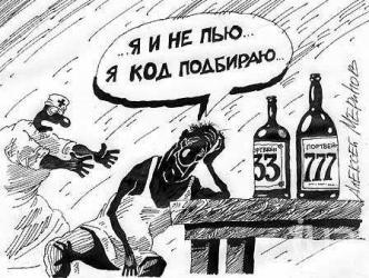Закодироваться От Алкоголизма В