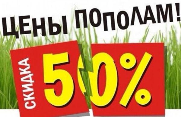 РАСПРОДАЖА! НА ВСЁ СКИДКА -50%! - Акции