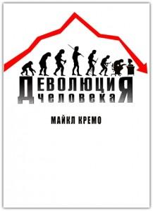 "Книга ""Деволюция человека"", Майкл Кремо"