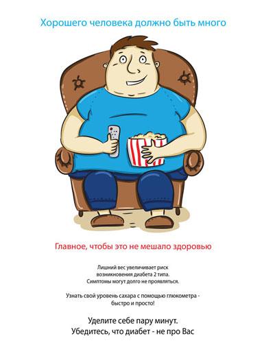 Лада диабет (сахарный диабет взрослых)