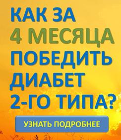 КАК ЗА 4 МЕСЯЦА ПОБЕДИТЬ ДИАБЕТ 2-ГО ТИПА?