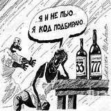 нужно ли кодирование от алкоголизма?