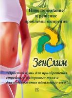 ЗЕНСЛИМ