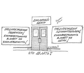 ыразительная карикатура по поводу биосовместимости
